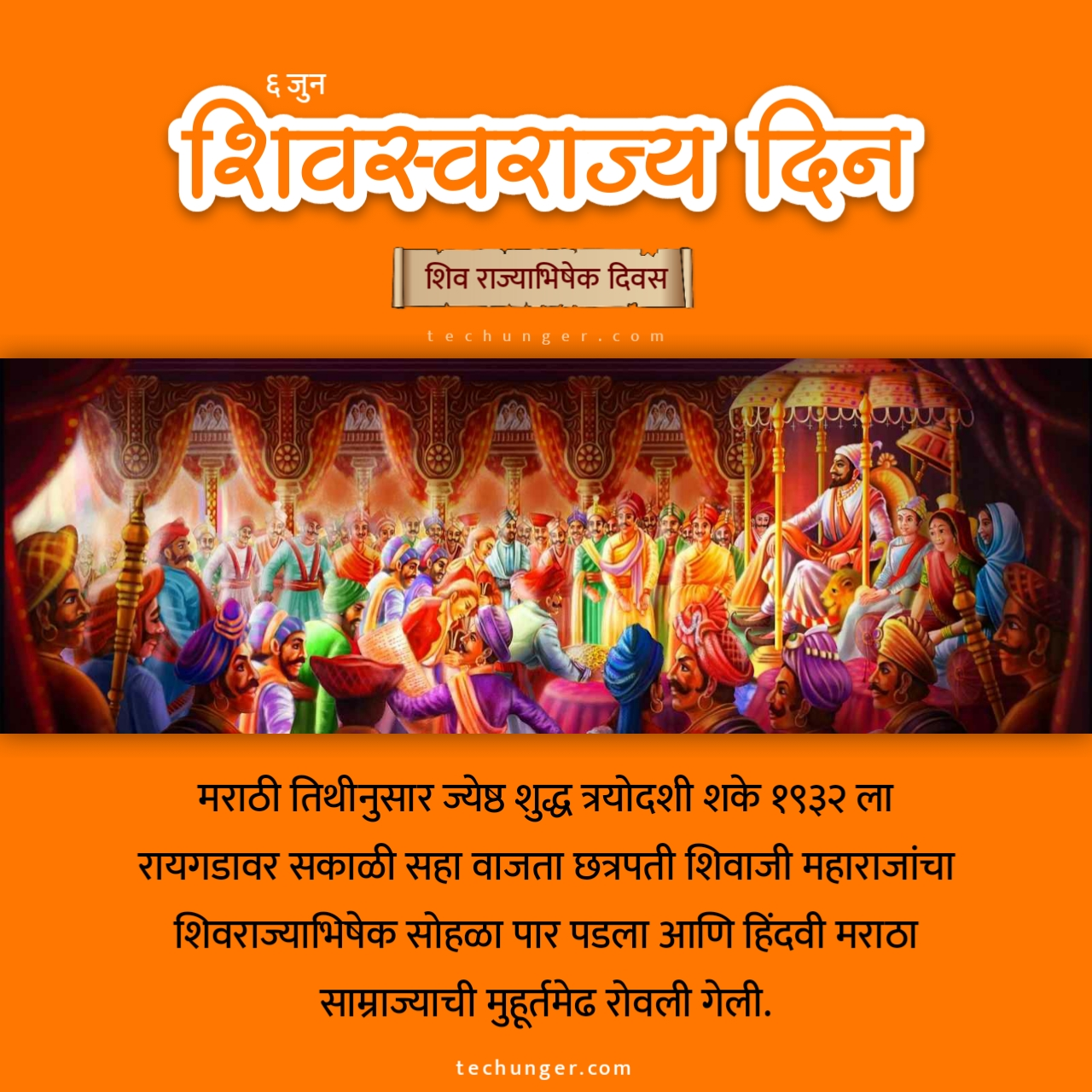 शिव राज्याभिषेक सोहळा, राज्याभिषेक सोहळा पोस्टर्स, शिवाजी महाराज राज्याभिषेक, शिव स्वराज्य दिन, शिव स्वराज्य दिवस, छत्रपती, chhatrapati, shivaji maharaj, chhatrapati shivaji maharaj, 6 जून शिव दिनविशेष, फ्री पोस्टर्स, फ्री सोशल मीडिया पोस्ट, फ्री दिनविशेष, फ्री शिवाजी महाराज पोस्ट डाऊनलोड, rajyabhishek post Download, shiv rajyabhishek banner free, 2021-06-06, 06/06/2021, 6 Jun, 6 Jun 2021, 6 Jun dinvishesh, 6 Jun techunger, ०६/०६/२०२१, ०६ जून दिनविशेष, ०६ जून घटना, ६ जून जन्मदिन, ६ जून स्मृतिदिन, ६ जून इतिहास, techunger, Saurabh Chaudhari, marathi quotes, hindi quotes, motivational quotes, quotes, free status, status, whatsapp status, instagram posts, famous quotes, famous person quotes, techunger blogs, famous jayanti, shiv dinvishesh, daily banner, daily posts, daily status, on this day, famous birthdays today, did you know, तुम्हाला माहित आहे का