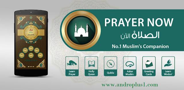 تحميل تطبيق Prayer Now Premium النسخة المدفوعة مجانا