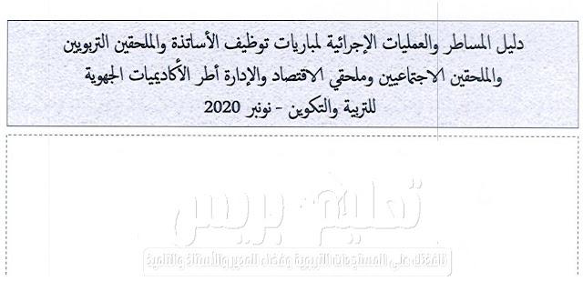 دليل المساطر والعمليات المتعلقة بمباريات توظيف أطر الاكاديميات دورة نونبر 2020