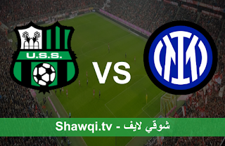 مشاهدة مباراة انتر ميلان وساسولو بث مباشر اليوم بتاريخ 7-4-2021 في الدوري الايطالي