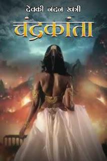 chandrakanta devki nandan khatri,best hindi novels, hindi upnyas list