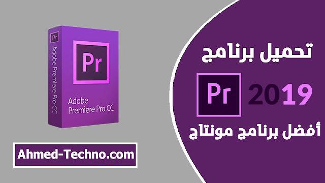 تحميل Adobe Premiere Pro CC 2019 | ادوبي بريمير كامل مجانا