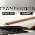 وظائف مترجمين في السعودية: مطلوب مترجم مقالات من الانجليزية إلى العربية