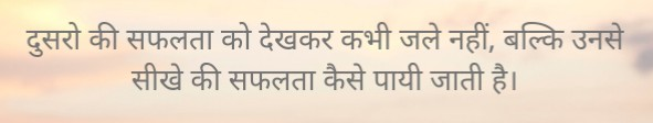 motivation quote in hindi