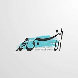 إلا النبي محمد