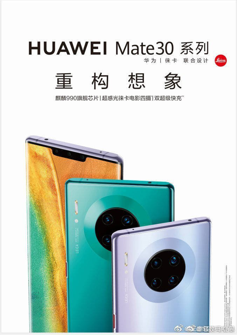 Poster of Huawei Mate 30 series with Kirin 990 spotted online!