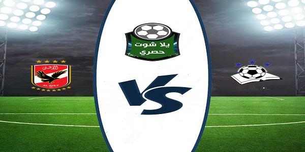 نتيجة مباراة الاهلي وكانو سبورت اليوم السبت 14/9/2019 فوز الاهلي 2/0 دوري ابطال افريقيا