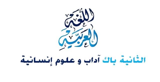 دروس اللغة العربية الثانية باك علوم انسانية
