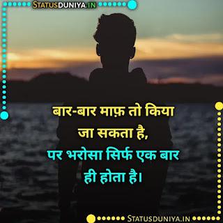 Dhokebaaz Shayari Image, बार-बार माफ़ तो किया जा सकता है, पर भरोसा सिर्फ एक बार ही होता है।