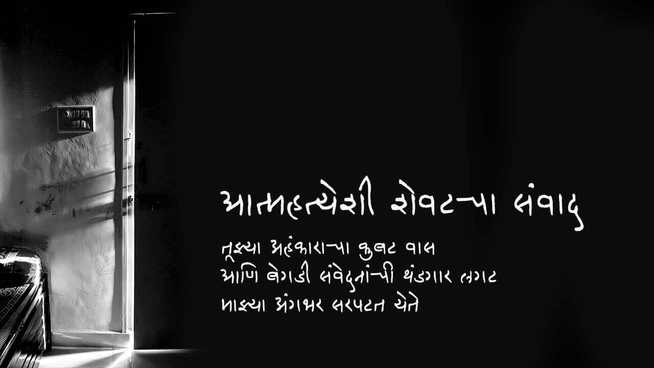 आत्महत्येशी शेवटचा संवाद - मराठी कविता | Aatmahatteshi Shevtacha Samwad - Marathi Kavita