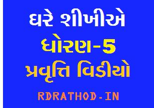 Std 5 Ghare Shikhiye Video Activity 2020 - rdrathod