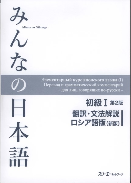 Minna No Nihongo English Translation Ebook Download