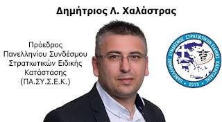 Αιχμηρή δήλωση του Προέδρου του ΠΑΣΥΣΕΚ για το Επίδομα Γραφείου Ένεκα Παθήματος στην Υπηρεσία