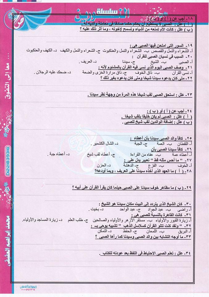 مراجعة عامة على قصة الأيام لطلاب الثانوية العامة 2020 مستر/ محمد العفيفي 3