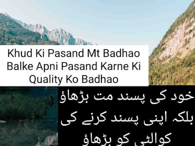 Urdu Quotes On Zindagi