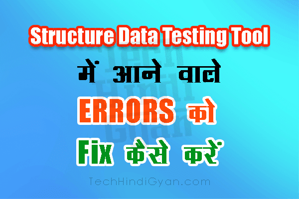How To Fix Structured Data Testing Tool Error in Hindi - Publisher & Author Field is Required Error