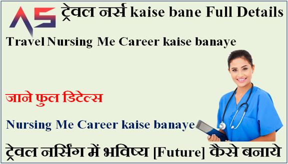 Travel Nursing Me Career - ट्रेवल नर्स kaise bane Full Details