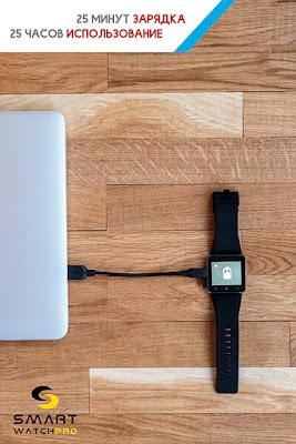 Как правильно заряжать смарт-часы