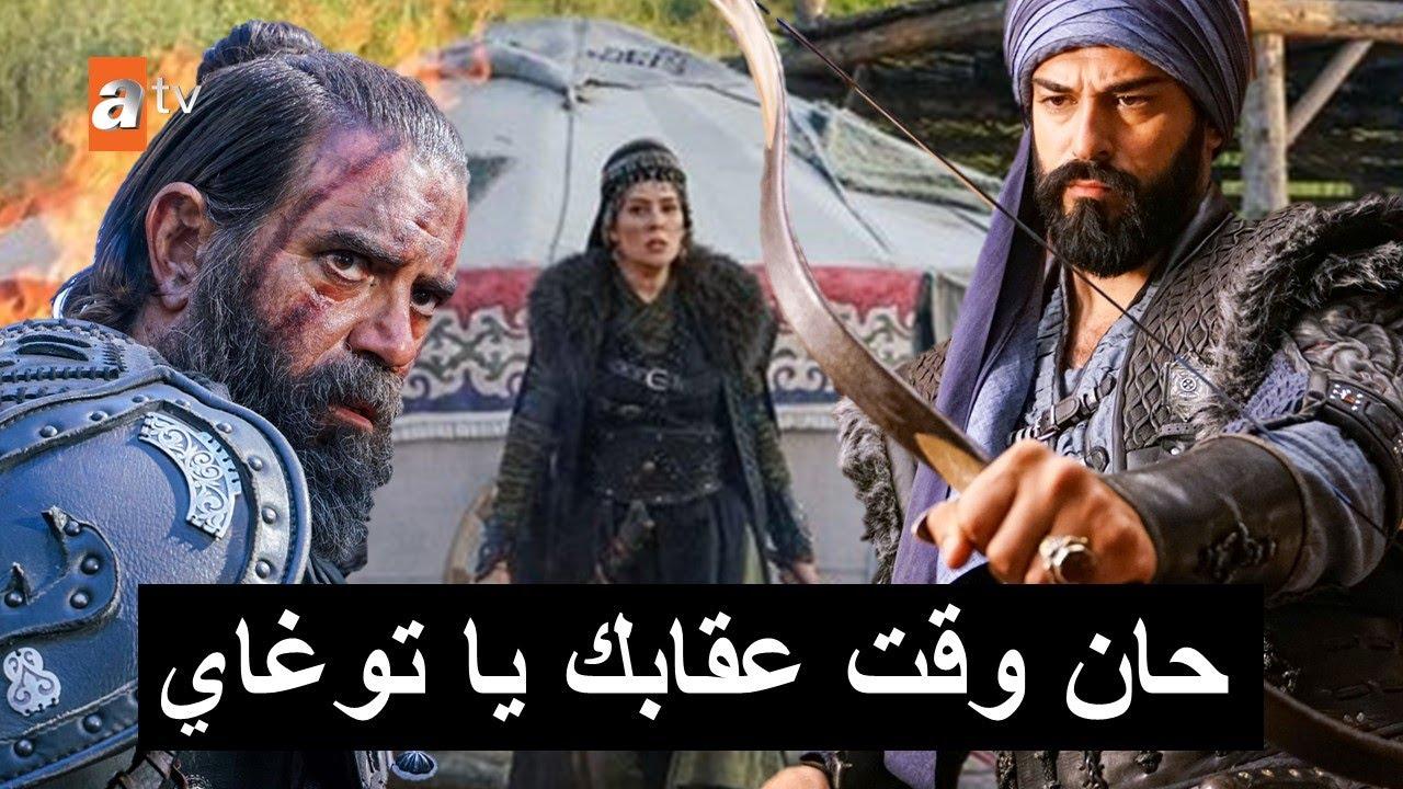 تدمير القبيلة ومفاجأة عثمان اعلان 4 مسلسل المؤسس عثمان الحلقة 59