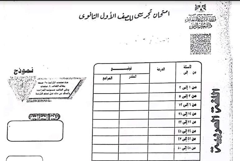 امتحان الوزارة التجريبى لغة عربية للصف الاول الثانوى الترم الاول