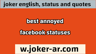 Best Annoyed Facebook Statuses 2021, Annoying People Sayings and Quotes - joker english