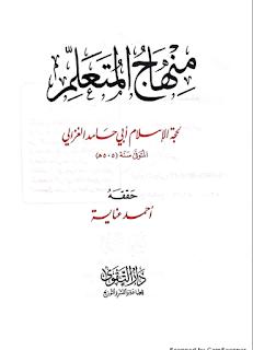 الكتاب منهاج المتعلم للإمام الغزالي