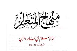 تحميل الكتاب منهاج المتعلم للإمام الغزالي