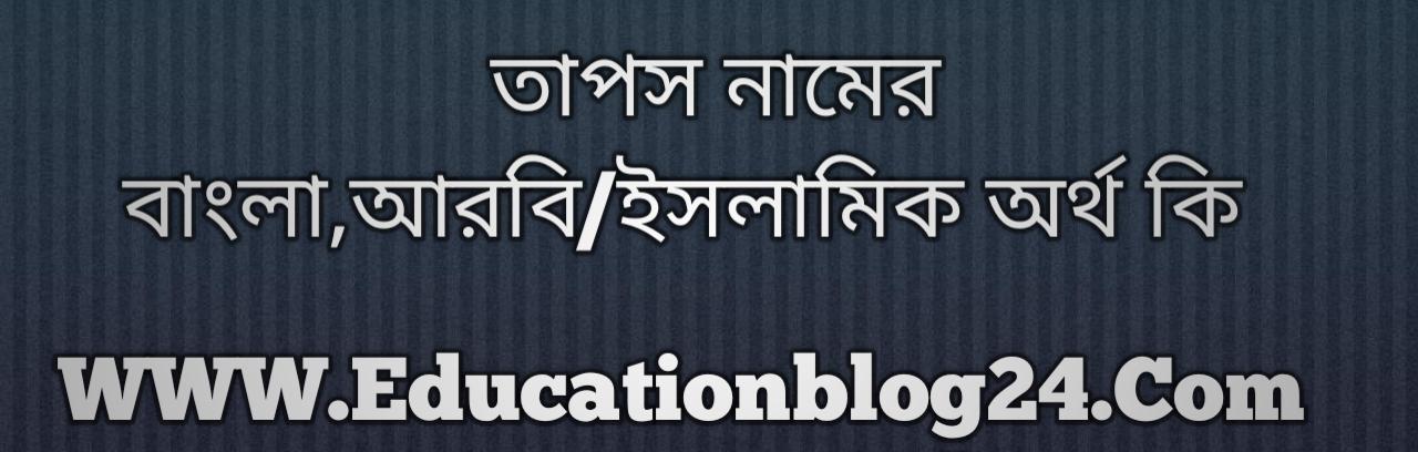 Tapos name meaning in Bengali, তাপস নামের অর্থ কি, তাপস নামের বাংলা অর্থ কি, তাপস নামের ইসলামিক অর্থ কি, তাপস কি ইসলামিক /আরবি নাম