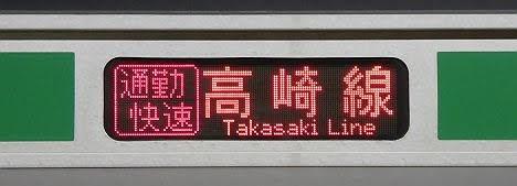 高崎線 通勤快速 高崎行き3 E231系