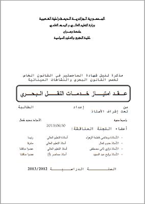 مذكرة ماجستير: عقد امتياز خدمات النقل البحري PDF