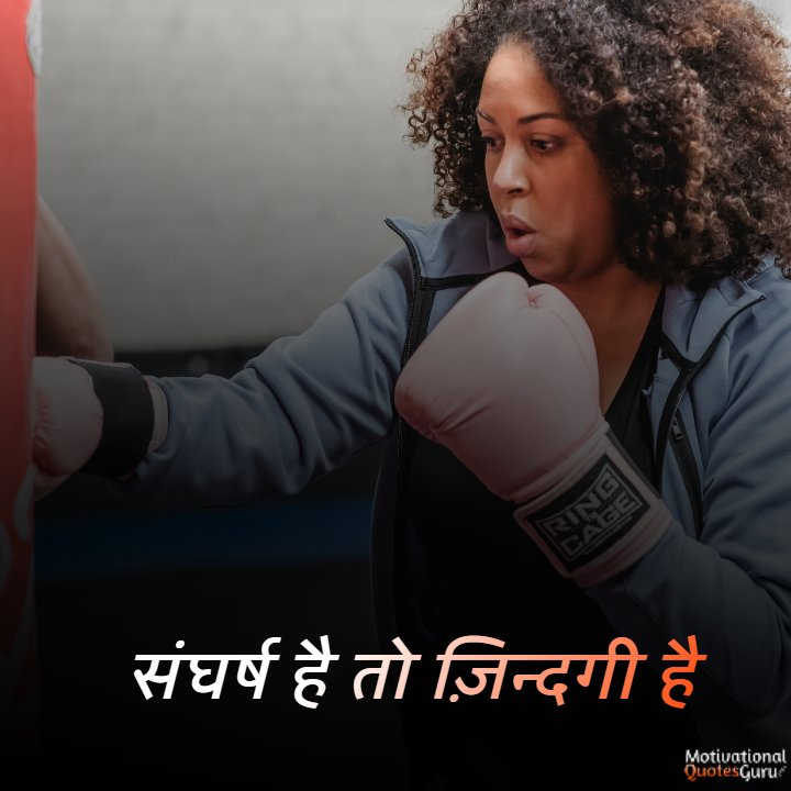 Short Motivational Quotes in hindi