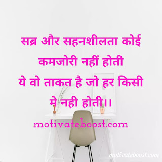 Good suvichar in hindi with images