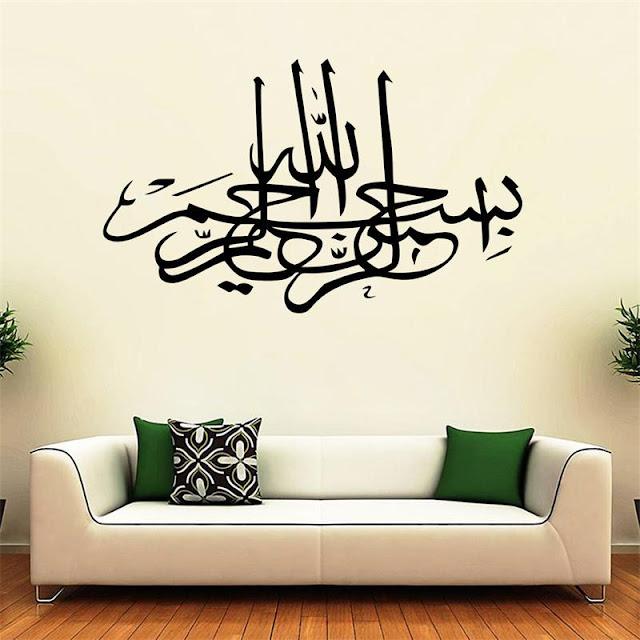 Bismillah - Allah Quotes