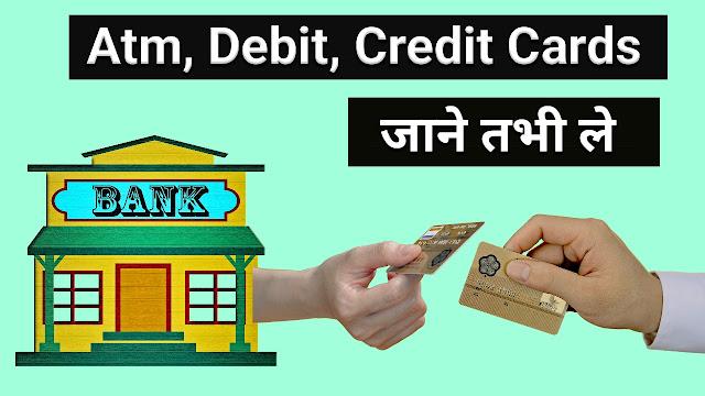 Atm Card, Debit Card और Credit Card क्या है? इनमें क्या अंतर है?