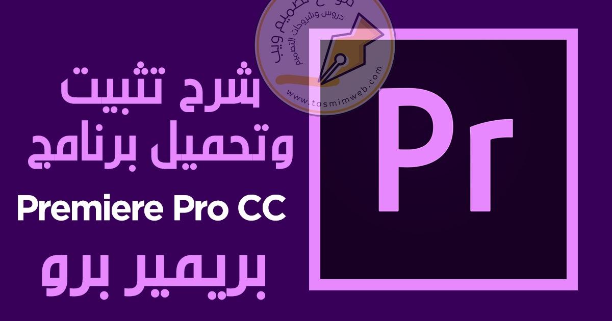 شرح برنامج adobe premiere pro cc