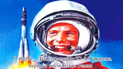 когда полетел в космос