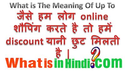 Up to Meaning ka matlab kya hota hai