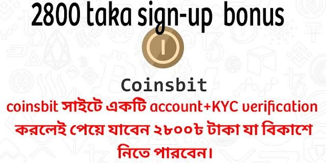 coinsbit সাইটে একটি account+KYC verification করলেই পেয়ে যাবেন ২৮০০৳ টাকা যা বিকাশে নিতে পারবেন।