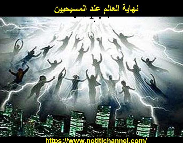 نهاية العالم عند المسيحيين