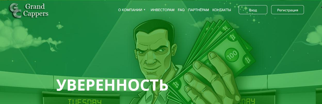 Мошеннический сайт grandcappers.com – Отзывы, платит или лохотрон?