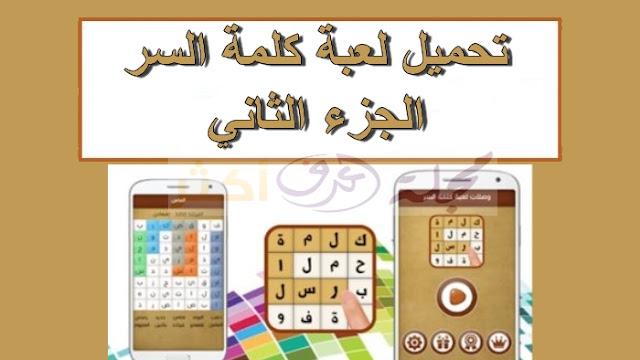 تنزيل لعبة كلمة السر 2 للموبايل