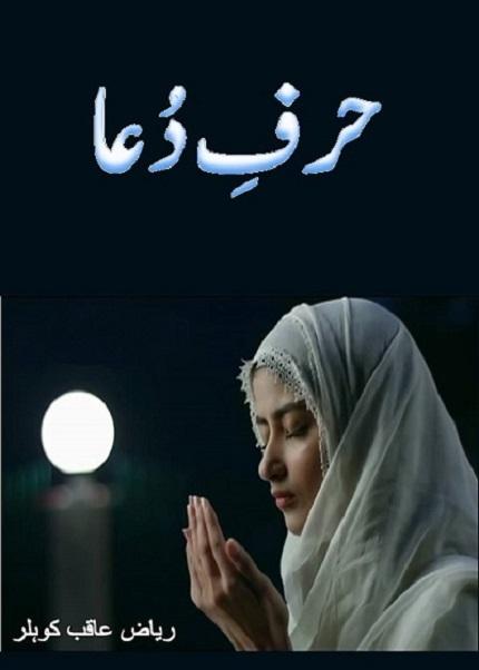harf-e-dua-novel-urdu-pdf-download