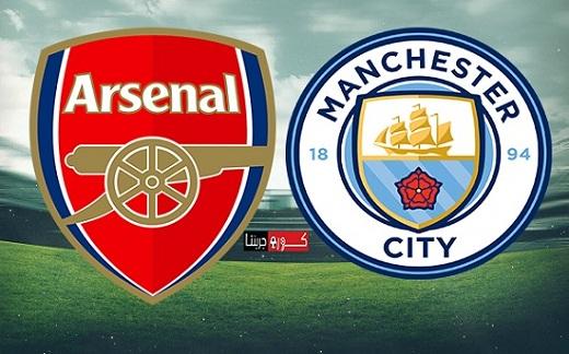 مشاهدة مباراة مانشستر سيتي وأرسنال بث مباشر اليوم 17-6-2020