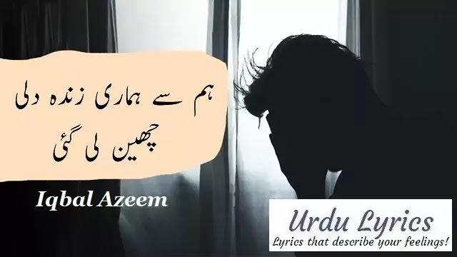 Ankhon Se Noor Dil Se Khushi Chheen Le Gaye - Iqbal Azeem - Sad Urdu Poetry