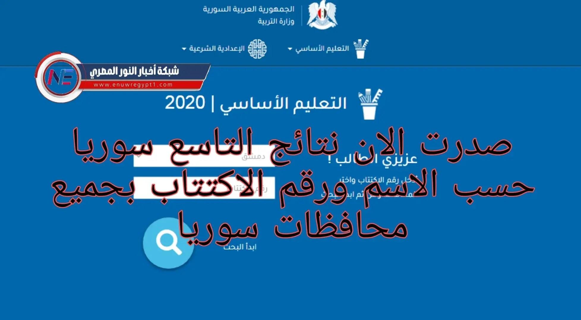 """""""moed.gov.sy"""" هنا رابط موقع وزارة التربية السورية الاستعلام عن نتائج التاسع سوريا 2021 حسب الاسم و برقم الاكتتاب"""