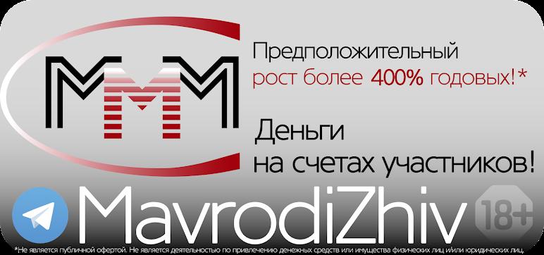 MavrodiZhiv, МММ Сергея Мавроди, Мавроди Жив, Мы Можем Многое, МММ-2021