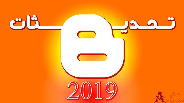 تحديثات منصة بلوجر لعام 2019