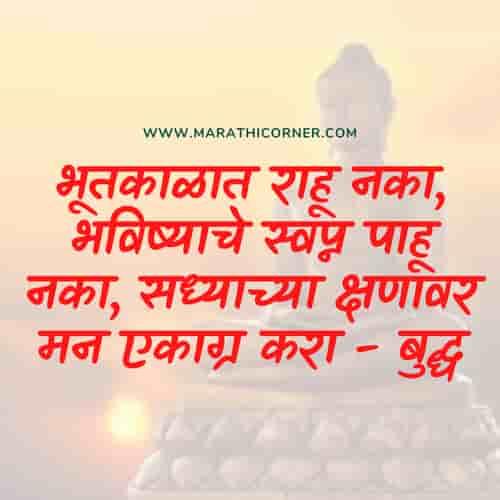 Buddha Purnima Shubhechha in Marathi