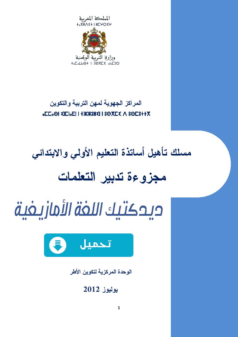 مجزوءة تدبير التعلمات الخاصة بديداكتيك اللغة الأمازيغية للسلك الابتدائي