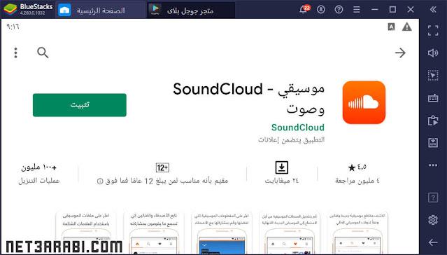 تحميل ساوند كلاود للكمبيوتر ويندوز 7 و 8